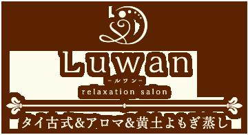 タイ古式マッサージとアルママッサージのルワン ロゴ