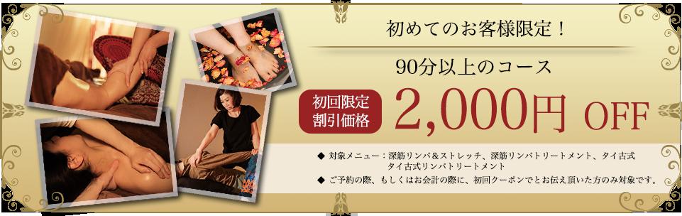 ご新規のお客様2000円オフ。90分以上のコース